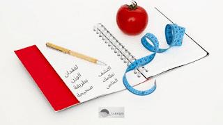 اكتشف نظامك الخاص لفقدان الوزن بطريقة صحيحة