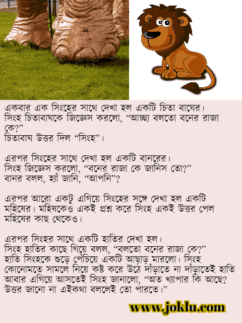 Bengali funny short story the lion