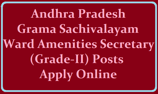 Andhra Pradesh Grama Sachivalayam Ward Amenities Secretary (Grade-II), Municipal Engineering Subordinate Service Recruitment Notification 2019 /2019/07/andhra-pradesh-grama-sachivalayam-ward-amenities-secretary-grade2-municipal-engineering-subordinate-service-recruitment-notification-2019-gramasachivalayam.ap.gov.in-vsws.ap.gov.in-wardsachivalayam.ap.gov.in.html