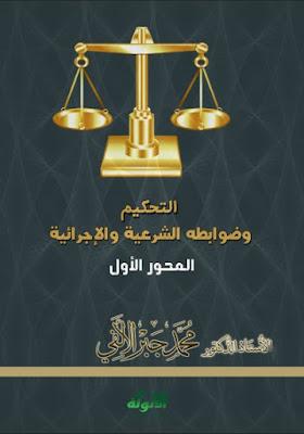 كتاب التحكيم وضوابطه الشرعية والاجرائية