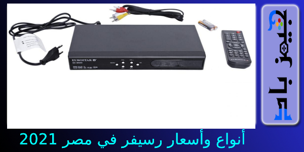 receiver price in Egypt 2021