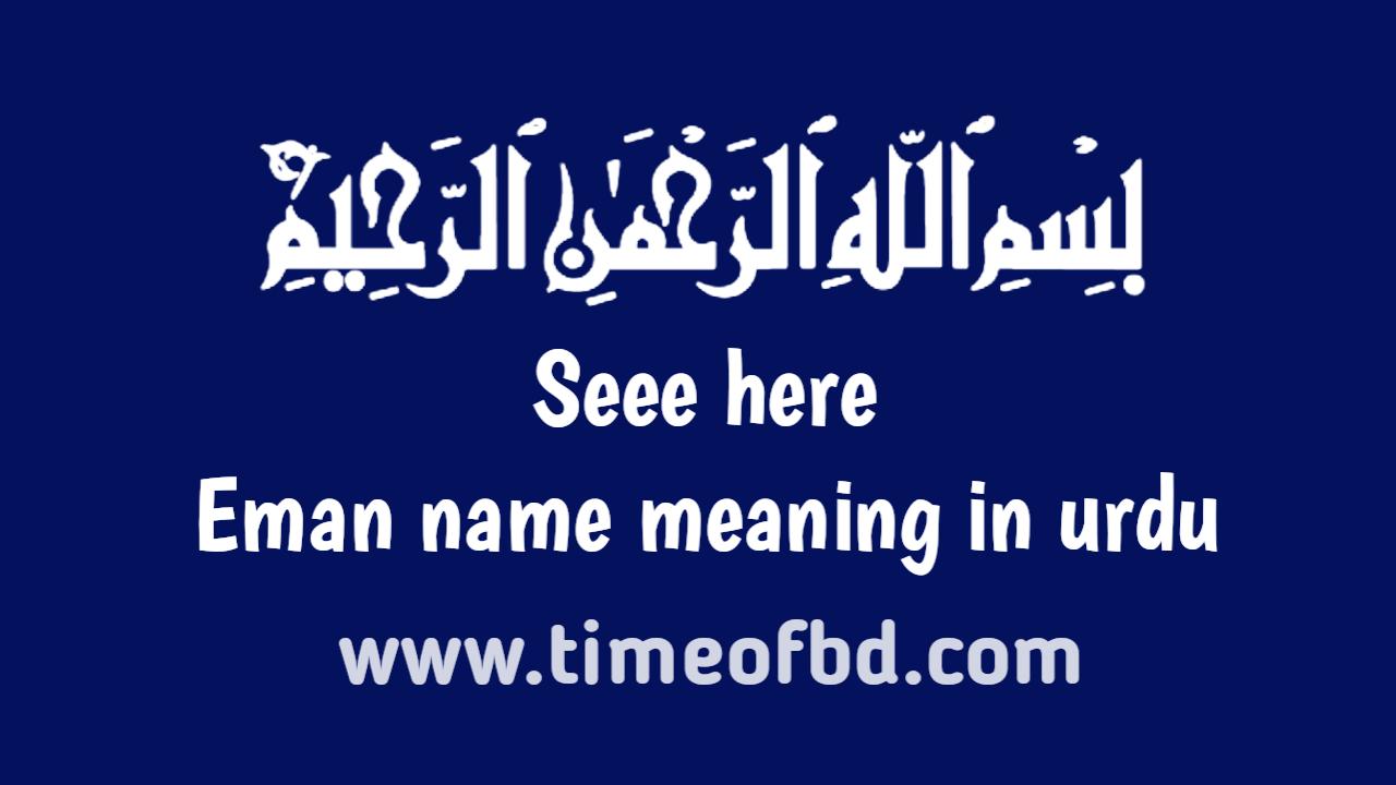 Eman name meaning in urdu, ایمن نام کا مطلب اردو میں ہے