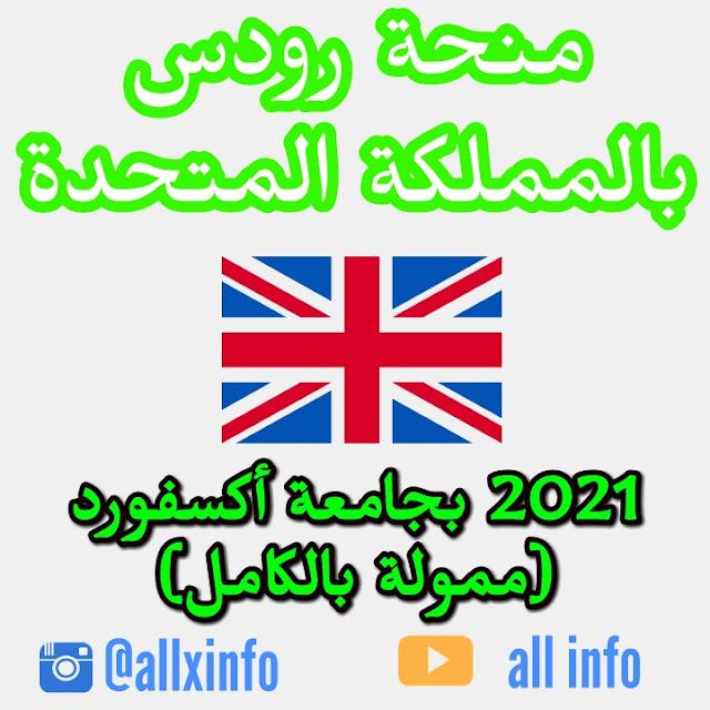 منحة رودس بالمملكة المتحدة 2021 بجامعة أكسفورد (ممولة بالكامل)
