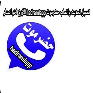 تحميل و تحديث واتساب حضرموت الازرق والوردي hadramiapp اخر اصدار 2021 ضد الحظر