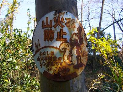 大阪府交野市 星のブランコ・ハイキング