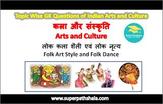 लोक कला शैली एवं लोक नृत्य GK Questions Set 4