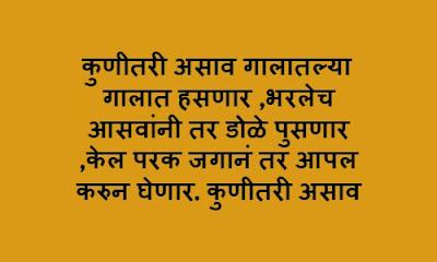 Sad Marathi Status Images Download
