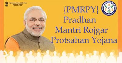 pradhan-mantri-rojgar-protsahan-yojana