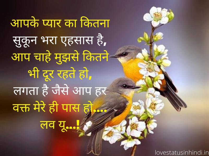 romantic love quotes in hindi