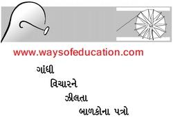 GHANDHI BAPU NE PATRA AND PDF BOOK