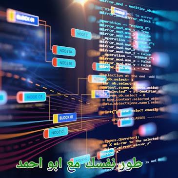 فائدة البرمجيات والحواسيب في التطور