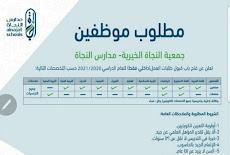 مطلوب موظفين في جمعية النجاة الخيرية- مدارس النجاة