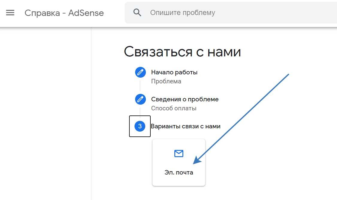 Техподдержка Adsense