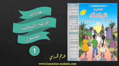 جذاذات الواضح في التربية الإسلامية المستوى الأول وفق المنهاج الجديد