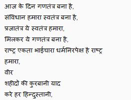 गणतंत्र दिवस हिन्दी कविता Republic Day