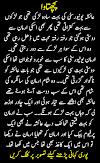 پچھتاوا عائشہ اور ارمان کی اردو سچی کہانی