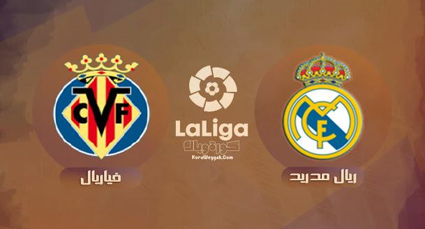 نتيجة مباراة ريال مدريد وفياريال اليوم 25 سبتمبر 2021 في الدوري الاسباني