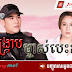 CH7_Thai Lakorn_  Bonkrab Mchas Besdong [16-28Ep]