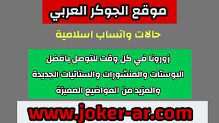 حالات واتساب اسلاميه 2021 - الجوكر العربي