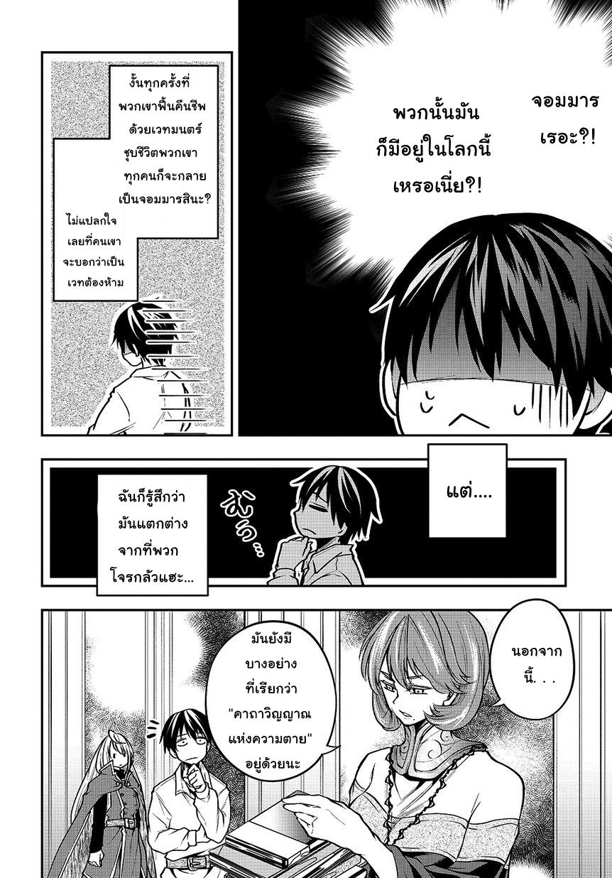 อ่านการ์ตูน Isekai Demo Bunan ni Ikitai Shoukougun ตอนที่ 2 หน้าที่ 18