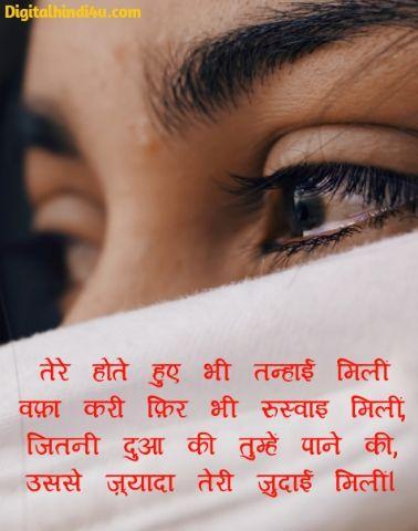judai shayari photo hindi