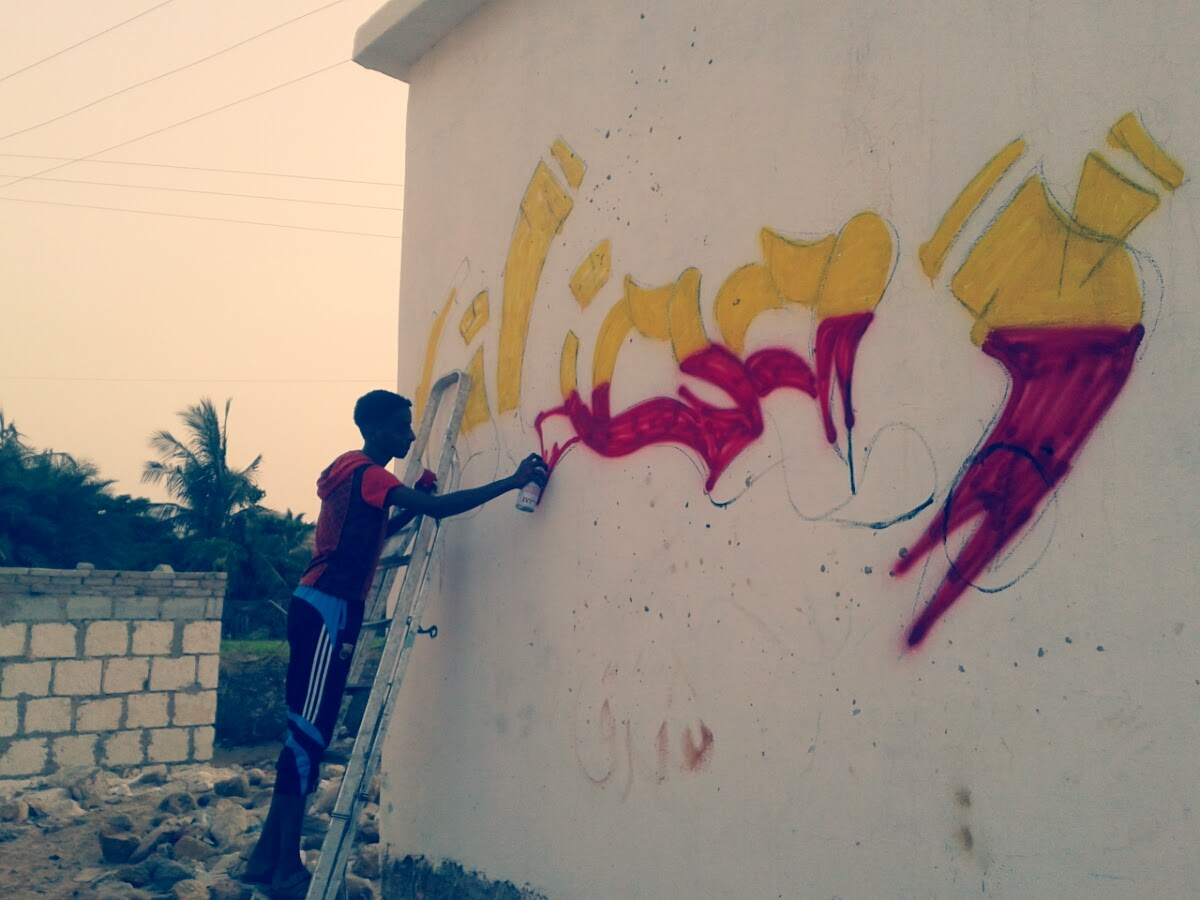 رسم جرافيتي جداري .. الغريم سالم