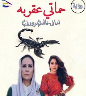 رواية حماتي عقربة البارت التاسع بقلم أماني خالد