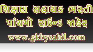 GSERB Shikshan Sahayak 5th Round Merit List 2020