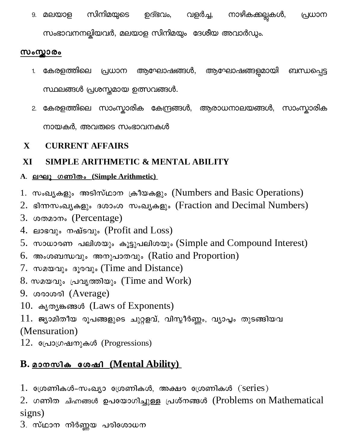 PSC Preliminary  Exam Syllabus - Plus Two Level
