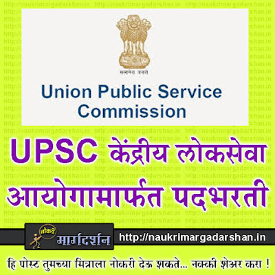 upsc, union public service commission, government jobs, latest government jobs