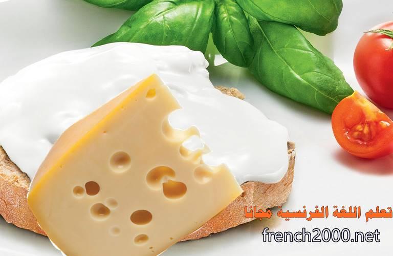 اسماء الجبن الفرنسية تعلم اللغة الفرنسية مجانا