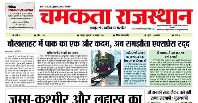 दैनिक चमकता राजस्थान 9 अगस्त 2019 ई-न्यूज़ पेपर