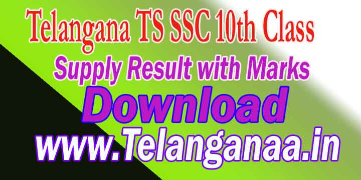 Telangana TS SSC 10th Class Supply Result 2016 with Marks Download