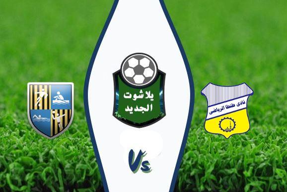 نتيجة مباراة المقاولون العرب وطنطا اليوم الجمعة 9 / اكتوبر / 2020 الدوري المصري
