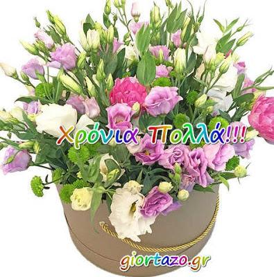 08 Αυγούστου 🌹🌹🌹Σήμερα γιορτάζουν οι: Μύρων, Μύρα, Μίρκα, Τριαντάφυλλος giortazo
