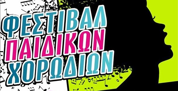 2η Συνάντηση - Φεστιβάλ Παιδικών Χορωδιών στο Λυγουριό