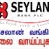 Vacancy In Seylan Bank  Post Of - Area Manager - Central-Region