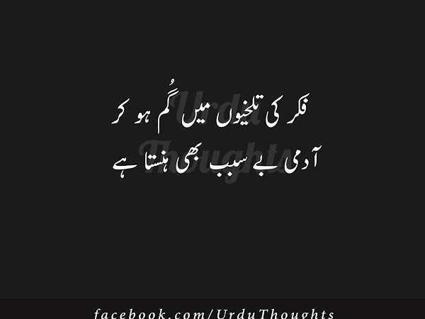 2 Line Urdu Poetry Images - Sad & Mix Poetry Images