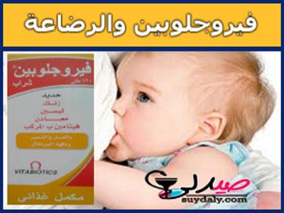 فيروجلوبين والرضاعة للمرضعة والرضيع