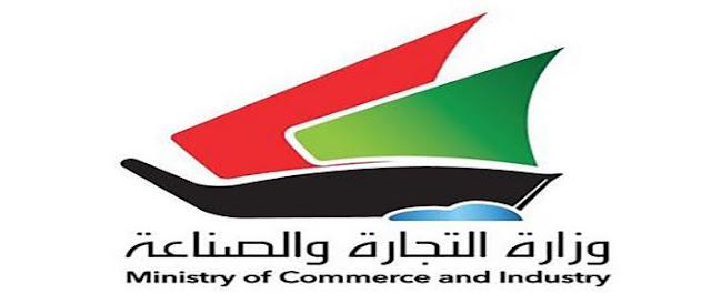 رابط حجز موعد جمعية بالكويت للتسوق وشراء مستلزمات رمضان
