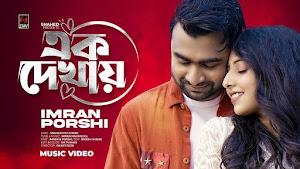 Ek Dekhay Lyrics (এক দেখায়) Imran Mahmudul | Porshi