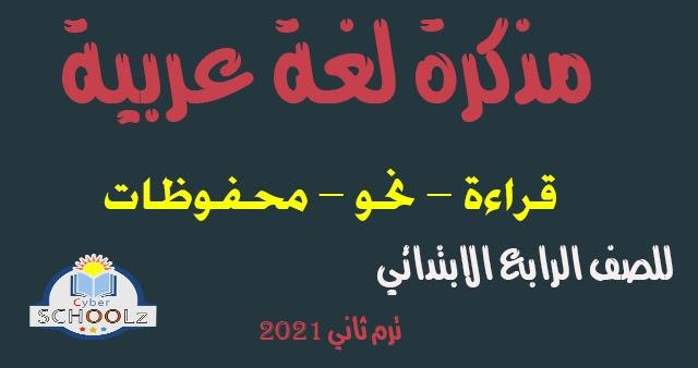 مذكرة لغة عربية للصف الرابع الابتدائي ترم ثاني 2021 - ملزمة شاملة
