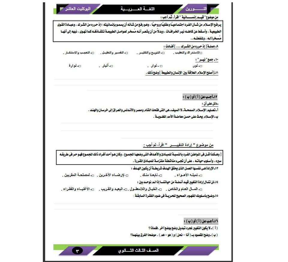 البوكليت العاشر في اللغة العربية للصف الثالث الثانوى 2020 أ/ محمد العفيفى 3