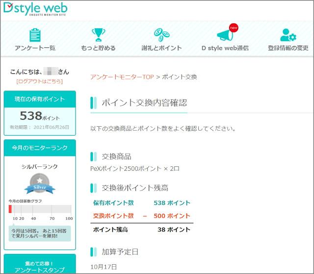 D style web(ディースタイルウェブ)で¥500達成!