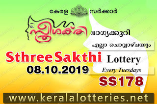 "KeralaLotteries.net, ""kerala lottery result 08.10.2019 sthree sakthi ss 178"" 8th October 2019 result, kerala lottery, kl result,  yesterday lottery results, lotteries results, keralalotteries, kerala lottery, keralalotteryresult, kerala lottery result, kerala lottery result live, kerala lottery today, kerala lottery result today, kerala lottery results today, today kerala lottery result, 8 10 2019, 08.10.2019, kerala lottery result 8-10-2019, sthree sakthi lottery results, kerala lottery result today sthree sakthi, sthree sakthi lottery result, kerala lottery result sthree sakthi today, kerala lottery sthree sakthi today result, sthree sakthi kerala lottery result, sthree sakthi lottery ss 178 results 8-10-2019, sthree sakthi lottery ss 178, live sthree sakthi lottery ss-178, sthree sakthi lottery, 8/10/2019 kerala lottery today result sthree sakthi, 08/10/2019 sthree sakthi lottery ss-178, today sthree sakthi lottery result, sthree sakthi lottery today result, sthree sakthi lottery results today, today kerala lottery result sthree sakthi, kerala lottery results today sthree sakthi, sthree sakthi lottery today, today lottery result sthree sakthi, sthree sakthi lottery result today, kerala lottery result live, kerala lottery bumper result, kerala lottery result yesterday, kerala lottery result today, kerala online lottery results, kerala lottery draw, kerala lottery results, kerala state lottery today, kerala lottare, kerala lottery result, lottery today, kerala lottery today draw result,"