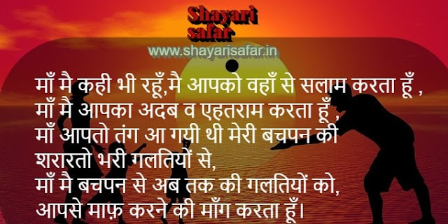 माँ मै ,Best Shayari for Maa