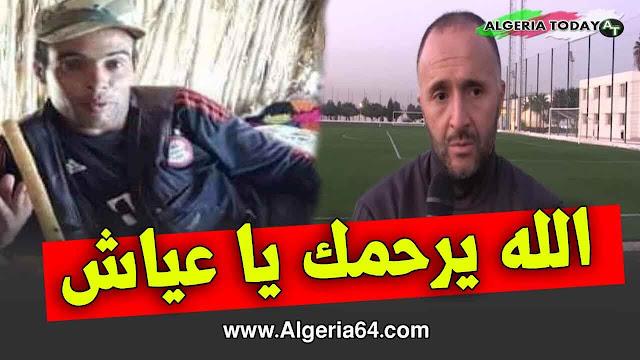 بالفيديو ... الناخب الوطني جمال بلماضي يترحم على عياش محجوبي ويعزي عائلته قبل مباراة قطر