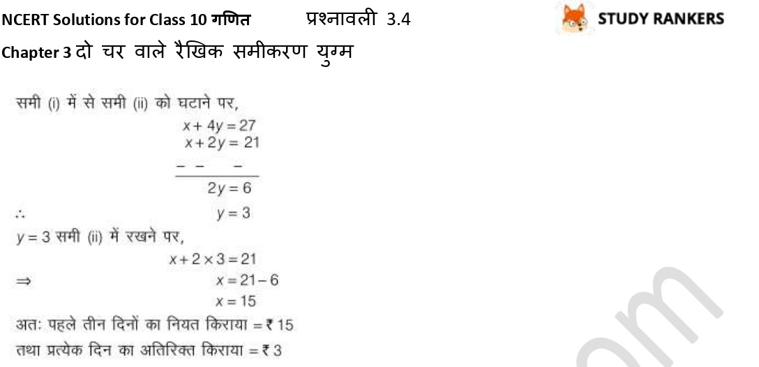NCERT Solutions for Class 10 Maths Chapter 3 दो चर वाले रैखिक समीकरण युग्म प्रश्नावली 3.4 Part 10