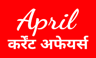 Daily Current Affairs in Hindi - 26 April 2019 By #StudyCircle247