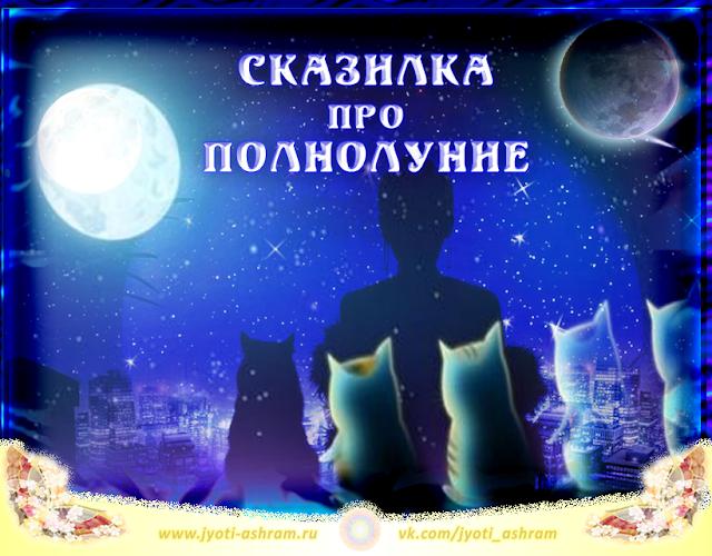 сказ_полнолуние_джйотиашрам_